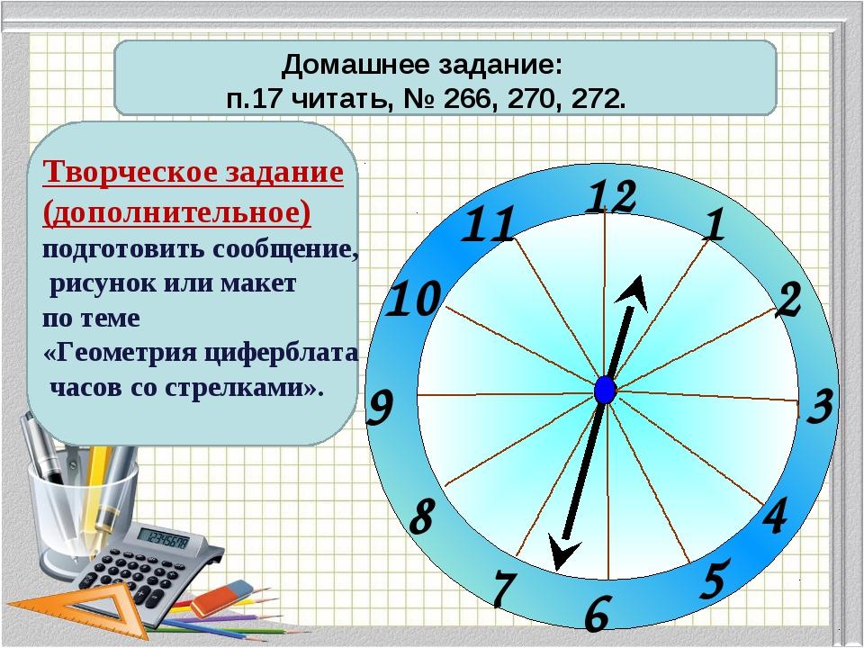 Домашнее задание: п.17 читать, № 266, 270, 272. Творческое задание (дополните...