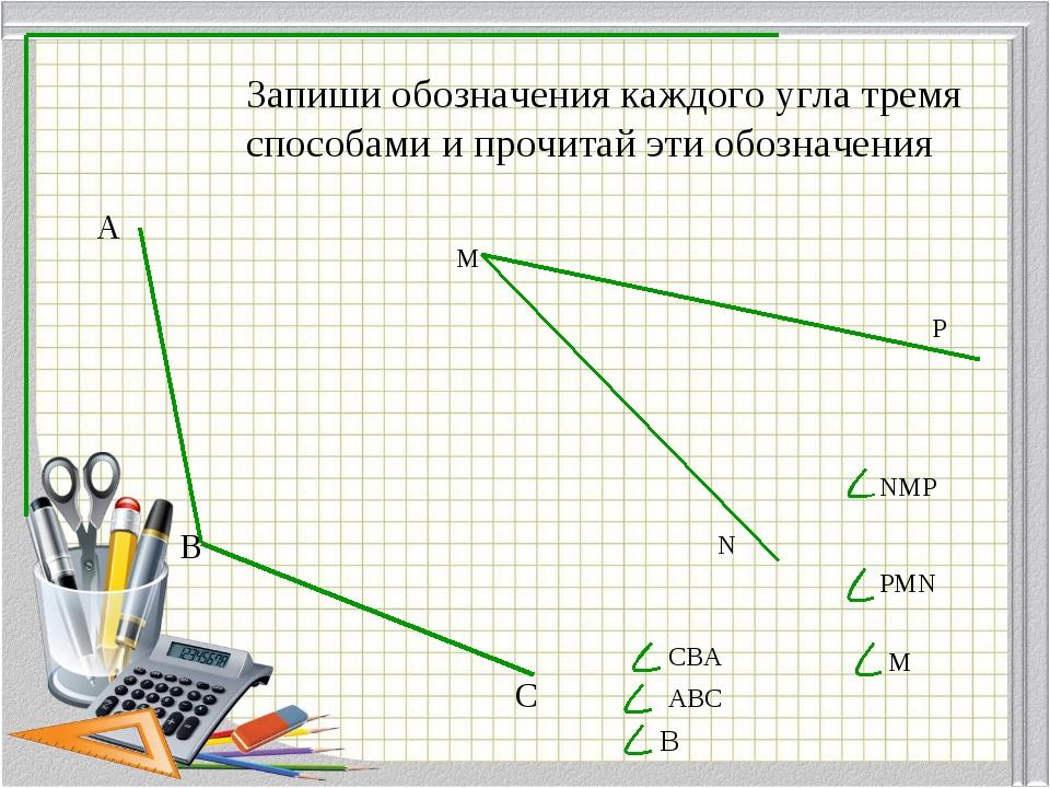 Запиши обозначения каждого угла тремя способами и прочитай эти обозначения А...
