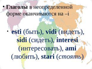 Глаголы в неопределенной форме оканчиваются на –i еsti (быть), vidi (видеть)