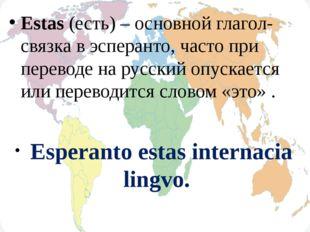 Estas (есть) – основной глагол-связка в эсперанто, часто при переводе на русс
