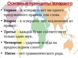 Основные принципы эсперанто Первое – в эсперанто нет ни одного придуманного п