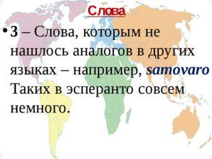 Слова 3 – Слова, которым не нашлось аналогов в других языках – например, samo