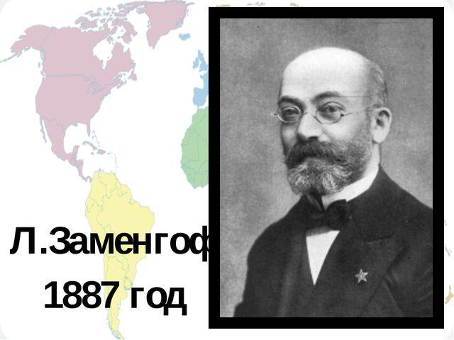 Л.Заменгоф 1887 год