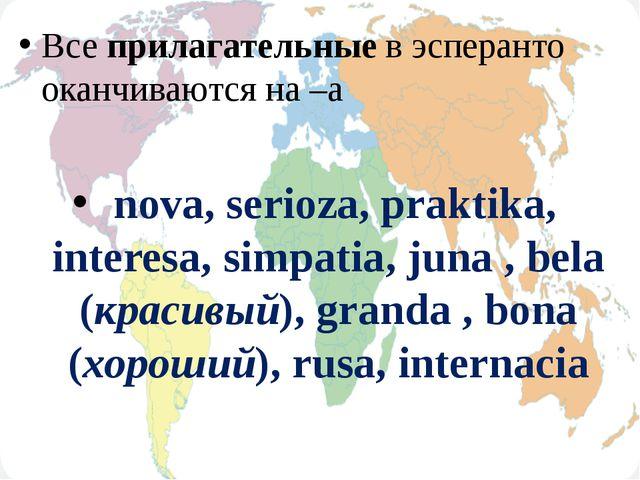 Все прилагательные в эсперанто оканчиваются на –а nova, serioza, praktika, i...