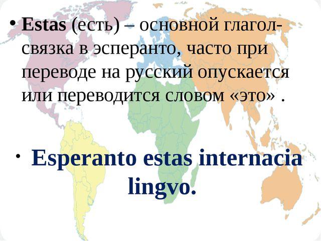 Estas (есть) – основной глагол-связка в эсперанто, часто при переводе на русс...
