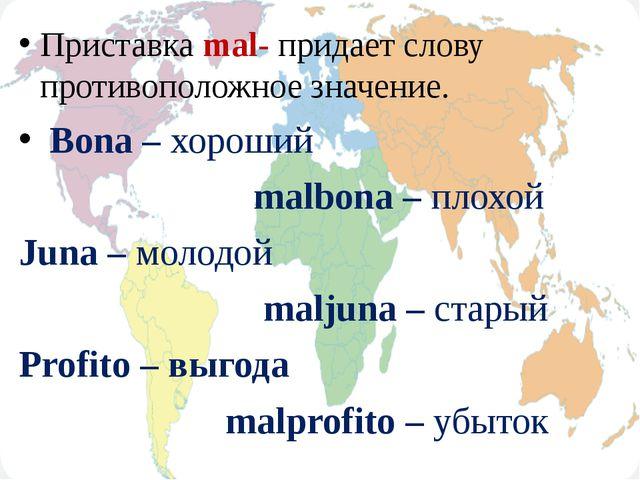 Приставка mal- придает слову противоположное значение. Bona – хороший malbon...