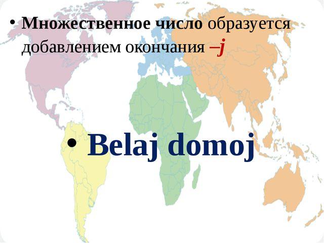 Множественное число образуется добавлением окончания –j Belaj domoj