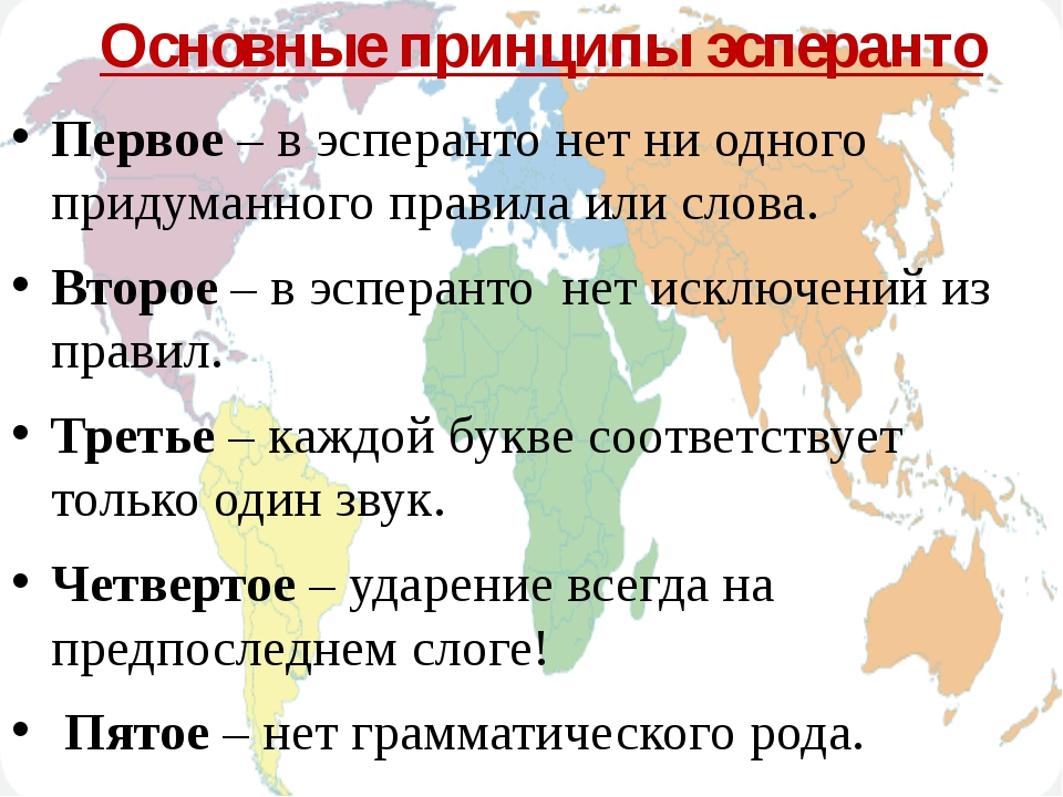Основные принципы эсперанто Первое – в эсперанто нет ни одного придуманного п...