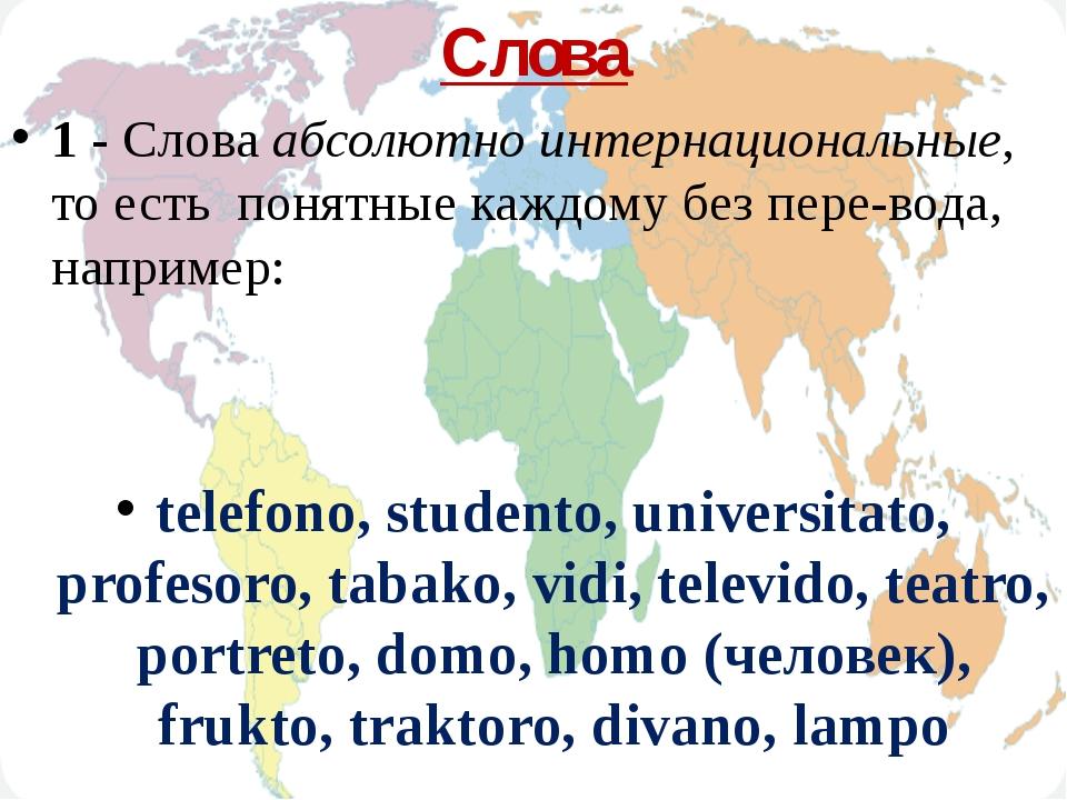 Слова 1 - Слова абсолютно интернациональные, то есть понятные каждому без пе...