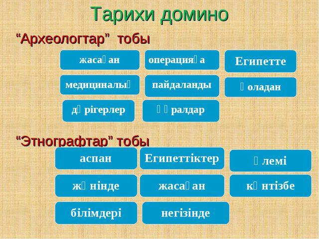 """Тарихи домино """"Археологтар"""" тобы """"Этнографтар"""" тобы Египетте дәрігерлер медиц..."""
