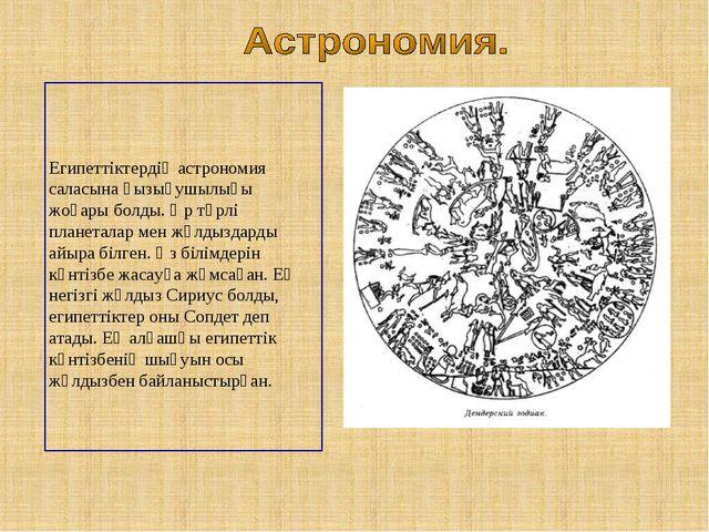 Египеттіктердің астрономия саласына қызығушылығы жоғары болды. Әр түрлі план...