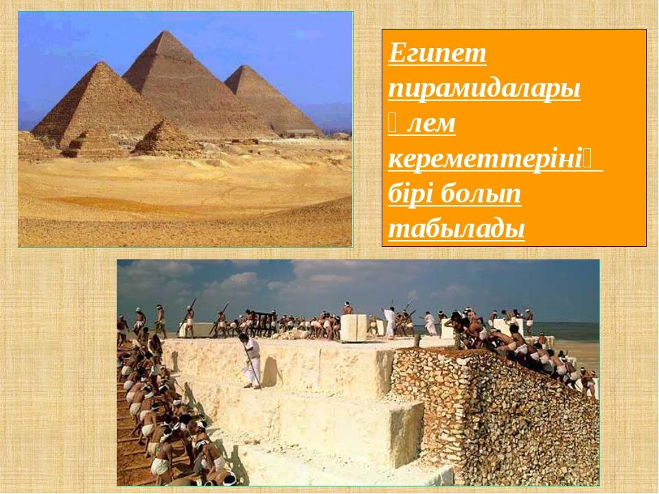 Египет пирамидалары әлем кереметтерінің бірі болып табылады