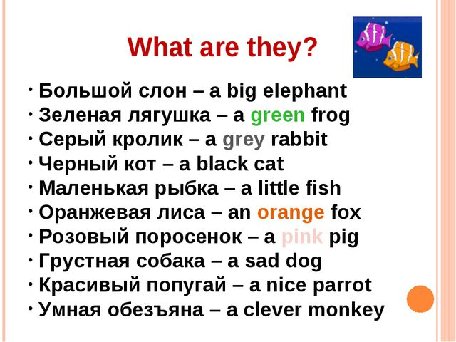 What are they? Большой слон – a big elephant Зеленая лягушка – a green frog С...