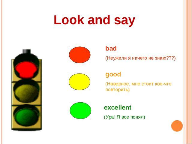 exсellent (Ура! Я все понял) good (Наверное, мне стоит кое-что повторить) bad...