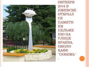 29 ОКТЯБРЯ 2004 В ИЖЕВСКЕ ОТКРЫЛСЯ ПАМЯТНИК ПЕЛЬМЕНЮ НА УЛИЦЕ КРАЕВА, ОКОЛО К