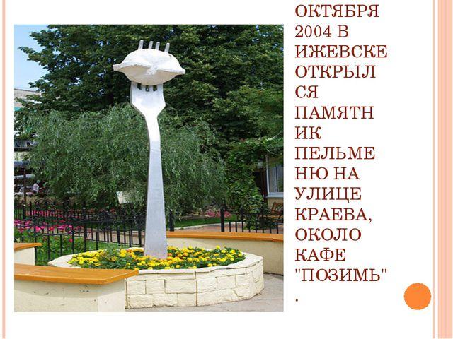 29 ОКТЯБРЯ 2004 В ИЖЕВСКЕ ОТКРЫЛСЯ ПАМЯТНИК ПЕЛЬМЕНЮ НА УЛИЦЕ КРАЕВА, ОКОЛО К...