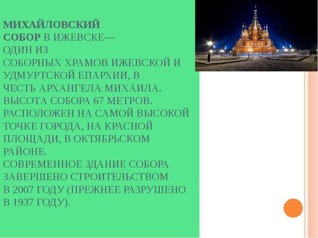 МИХАЙЛОВСКИЙ СОБОРВИЖЕВСКЕ— ОДИН ИЗ СОБОРНЫХХРАМОВИЖЕВСКОЙ И УДМУРТСКОЙ...