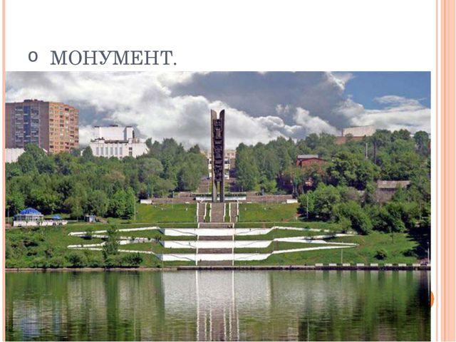 МОНУМЕНТ.