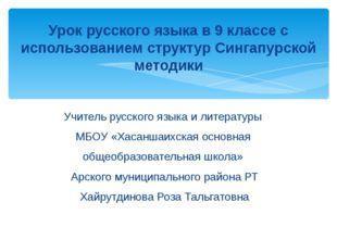 Учитель русского языка и литературы МБОУ «Хасаншаихская основная общеобразова