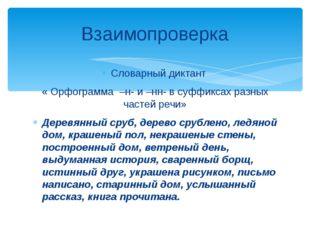 Словарный диктант « Орфограмма –н- и –нн- в суффиксах разных частей речи» Дер