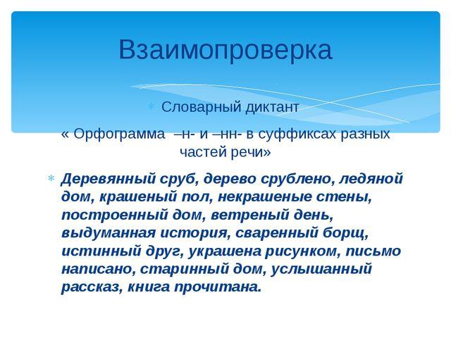 Словарный диктант « Орфограмма –н- и –нн- в суффиксах разных частей речи» Дер...