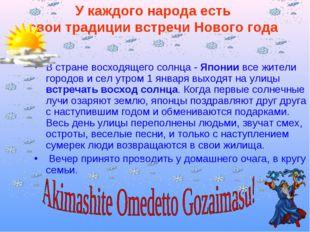 У каждого народа есть свои традиции встречи Нового года В стране восходящего