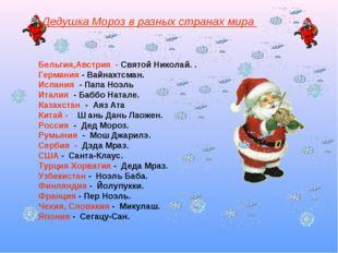 Дедушка Мороз в разных странах мира Бельгия,Австрия - Святой Николай. . Герма