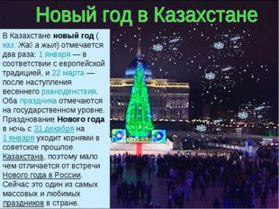 В Казахстане новый год (каз. Жаңа жыл) отмечается два раза: 1 января — в соот