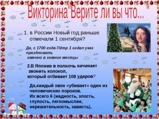 в России Новый год раньше отмечали 1 сентября? Да, с 1700 года Пётр 1 издал у