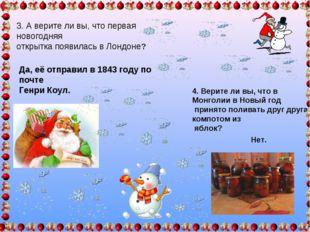 3. А верите ли вы, что первая новогодняя открытка появилась в Лондоне? Да, её