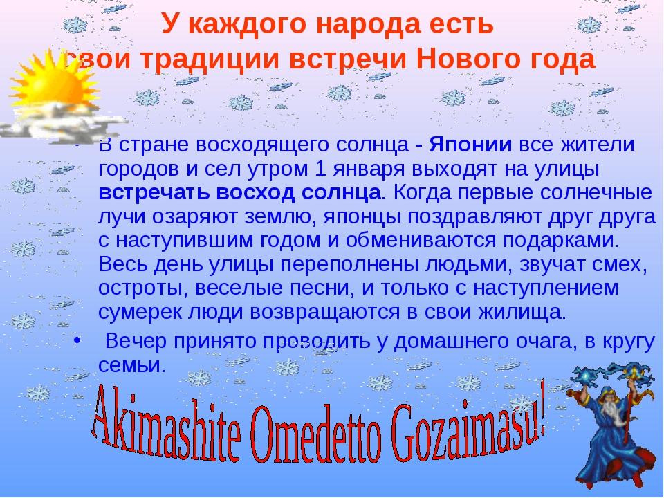 У каждого народа есть свои традиции встречи Нового года В стране восходящего...