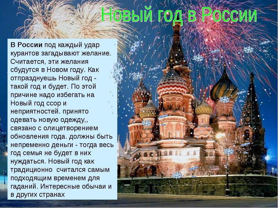 В России под каждый удар курантов загадывают желание. Считается, эти желания...