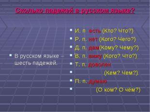 Сколько падежей в русском языке? В русском языке – шесть падежей. И. п есть (