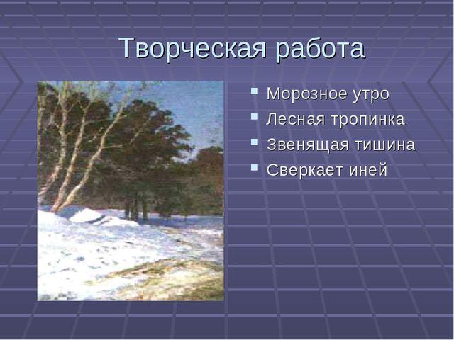 Творческая работа Морозное утро Лесная тропинка Звенящая тишина Сверкает иней