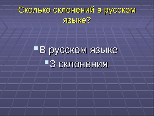 Сколько склонений в русском языке? В русском языке 3 склонения.