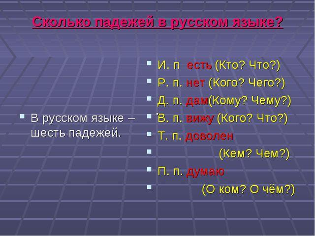 Сколько падежей в русском языке? В русском языке – шесть падежей. И. п есть (...