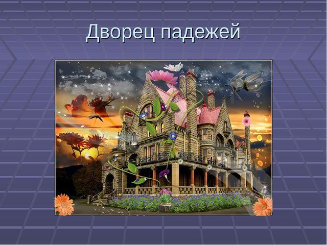 Дворец падежей