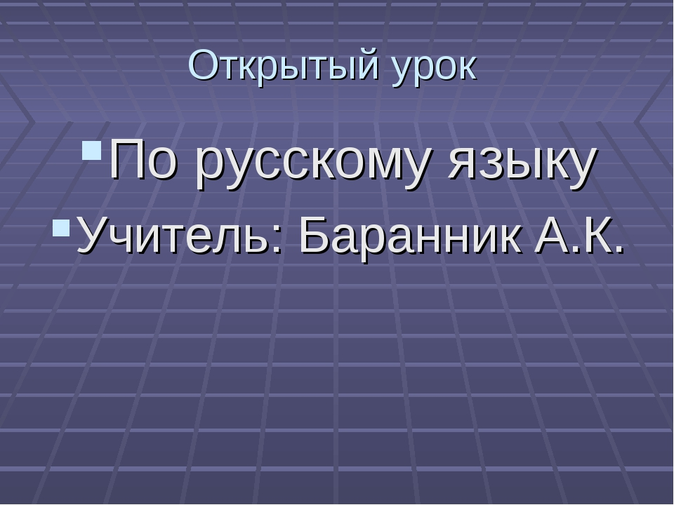 Открытый урок По русскому языку Учитель: Баранник А.К.