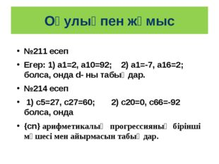 Оқулықпен жұмыс №211 есеп Егер: 1) а1=2, а10=92; 2) а1=-7, а16=2; болса, онда