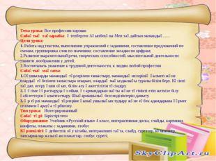 Тема урока: Все профессии хороши Сабақтың тақырыбы: Өтепберген Ақыпбекұлы Ме