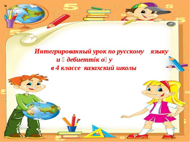 Интегрированный урок по русскому языку и әдебиеттік оқу в 4 классе казахский...