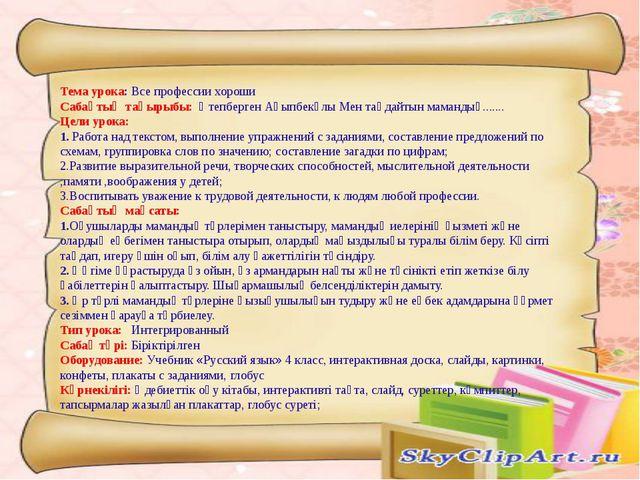 Тема урока: Все профессии хороши Сабақтың тақырыбы: Өтепберген Ақыпбекұлы Ме...