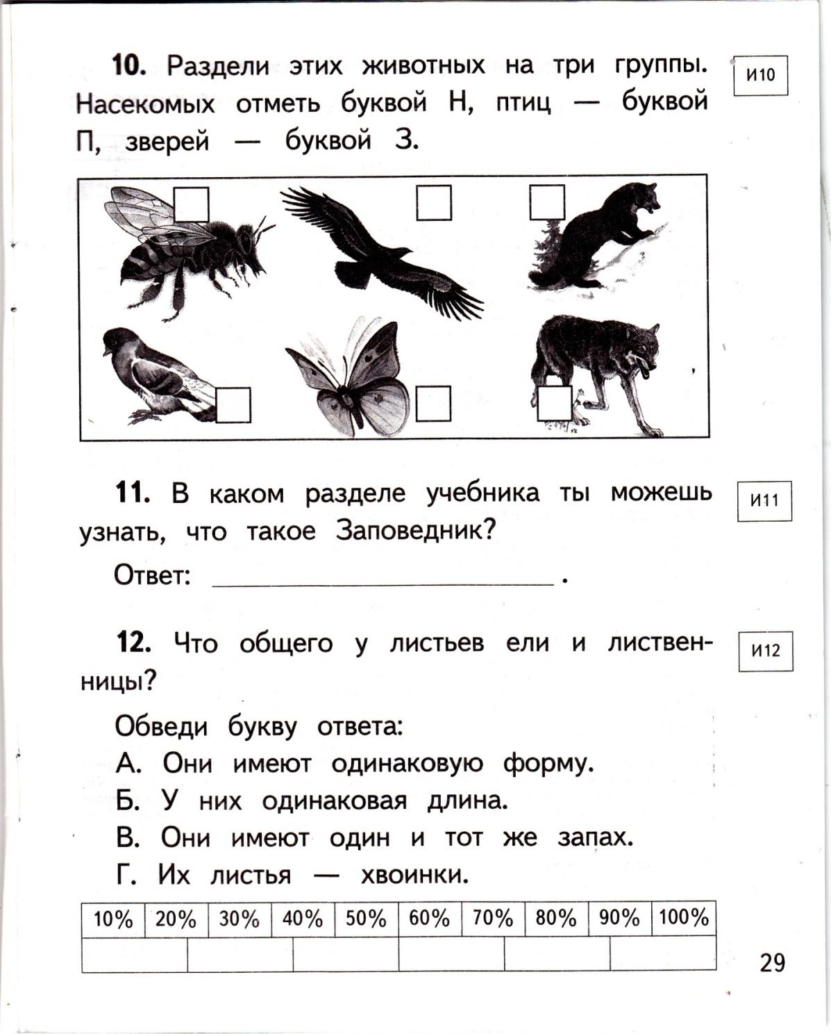 C:\Users\МБОУ СОШ № 4\Desktop\для Жуковой С.Н\IMG_0039.jpg