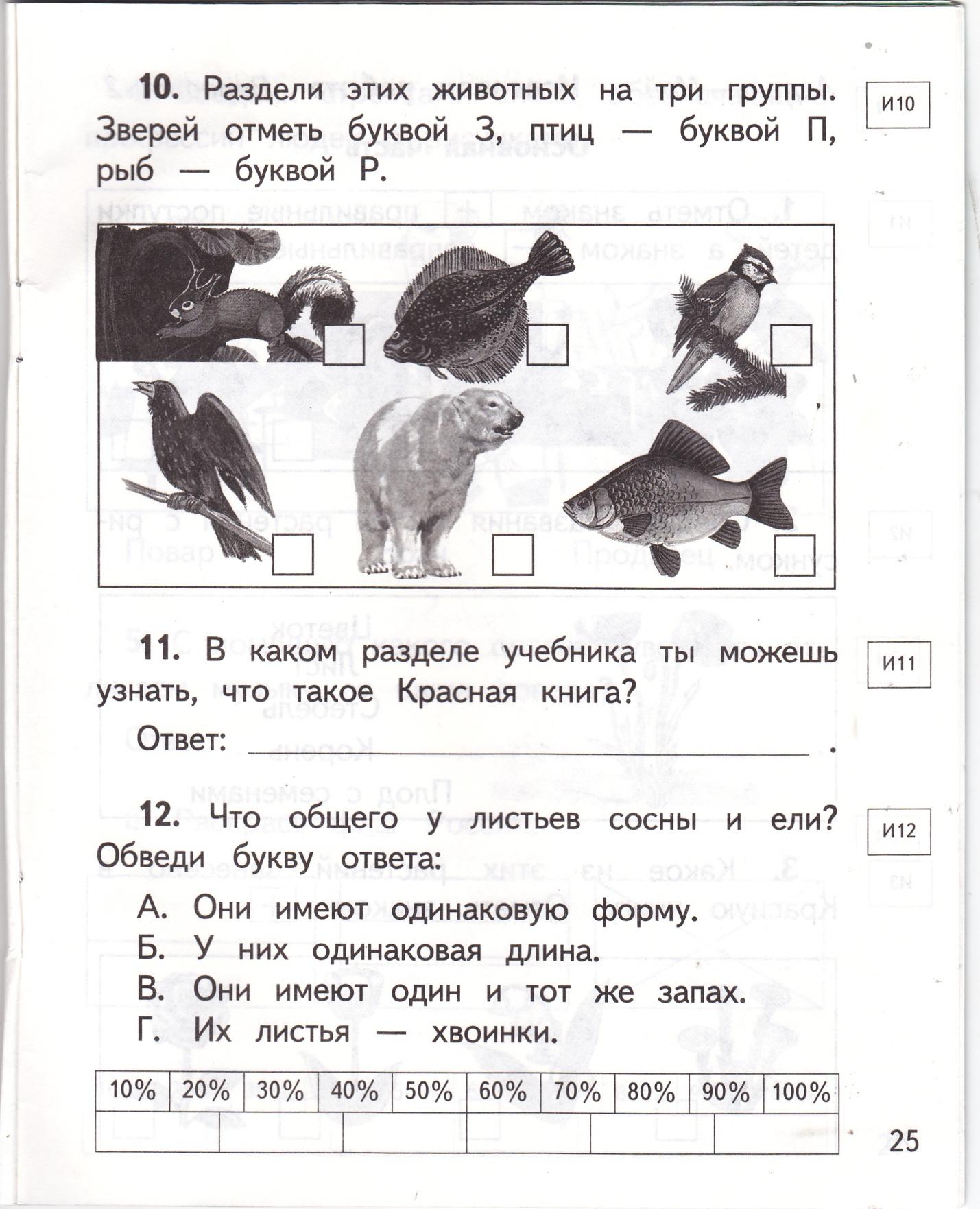 C:\Users\МБОУ СОШ № 4\Desktop\для Жуковой С.Н\IMG_0035.jpg