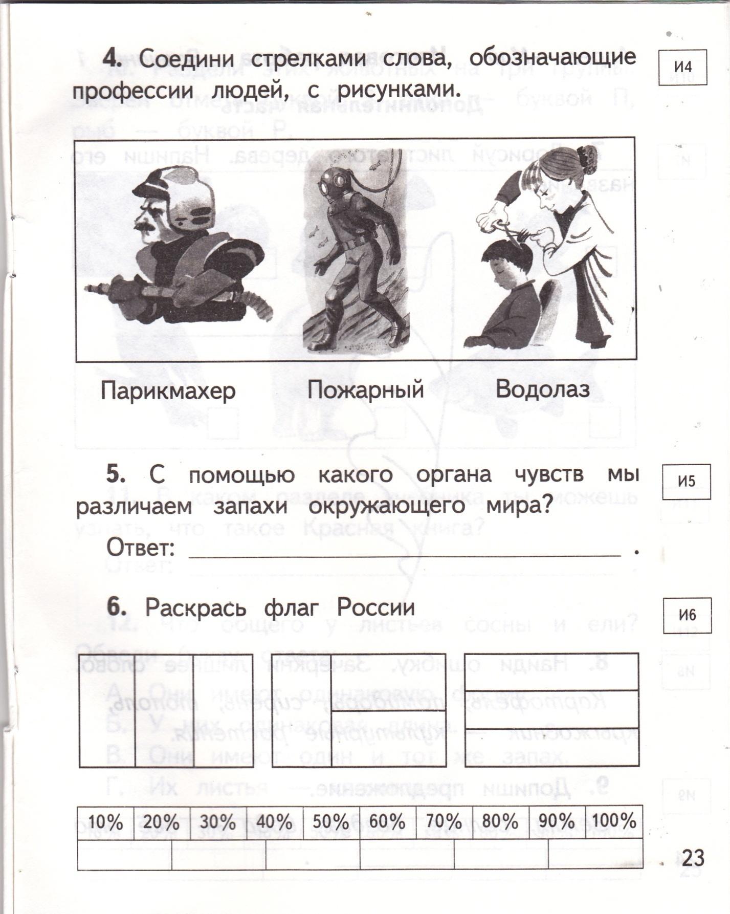 C:\Users\МБОУ СОШ № 4\Desktop\для Жуковой С.Н\IMG_0033.jpg