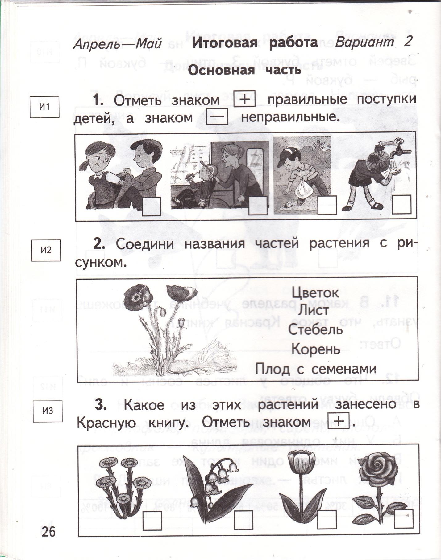 C:\Users\МБОУ СОШ № 4\Desktop\для Жуковой С.Н\IMG_0036.jpg