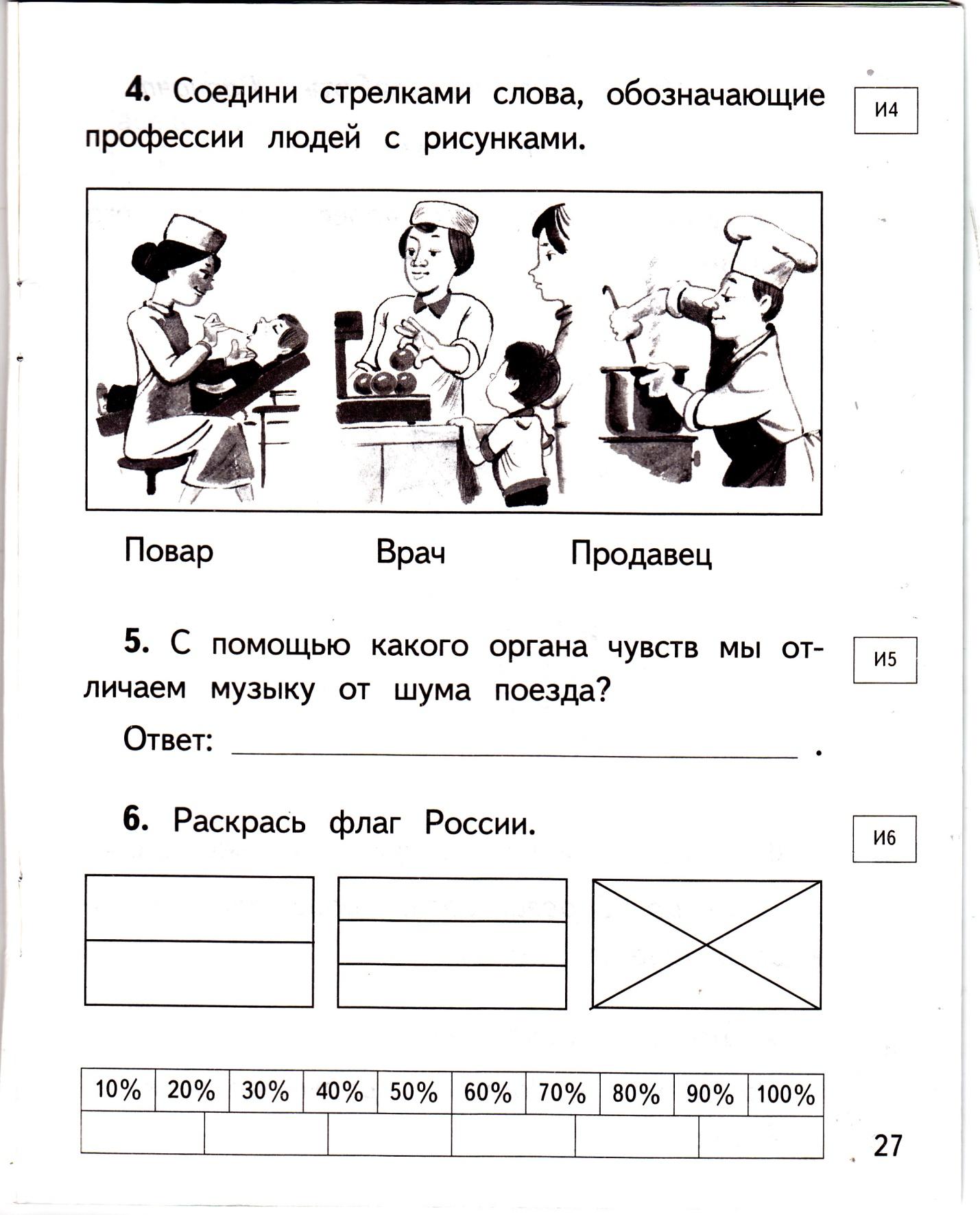 C:\Users\МБОУ СОШ № 4\Desktop\для Жуковой С.Н\IMG_0037.jpg
