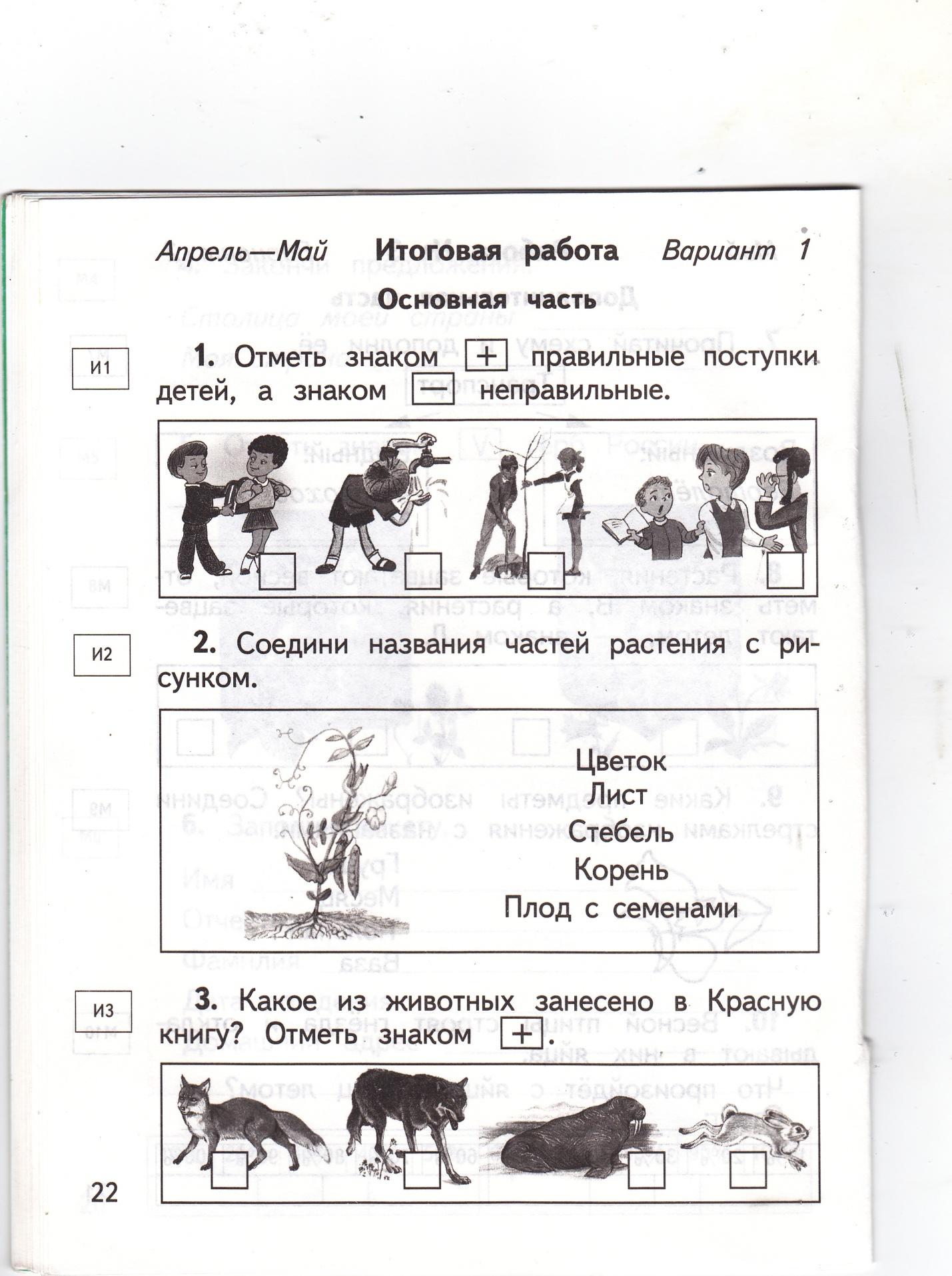 C:\Users\МБОУ СОШ № 4\Desktop\для Жуковой С.Н\IMG_0032.jpg