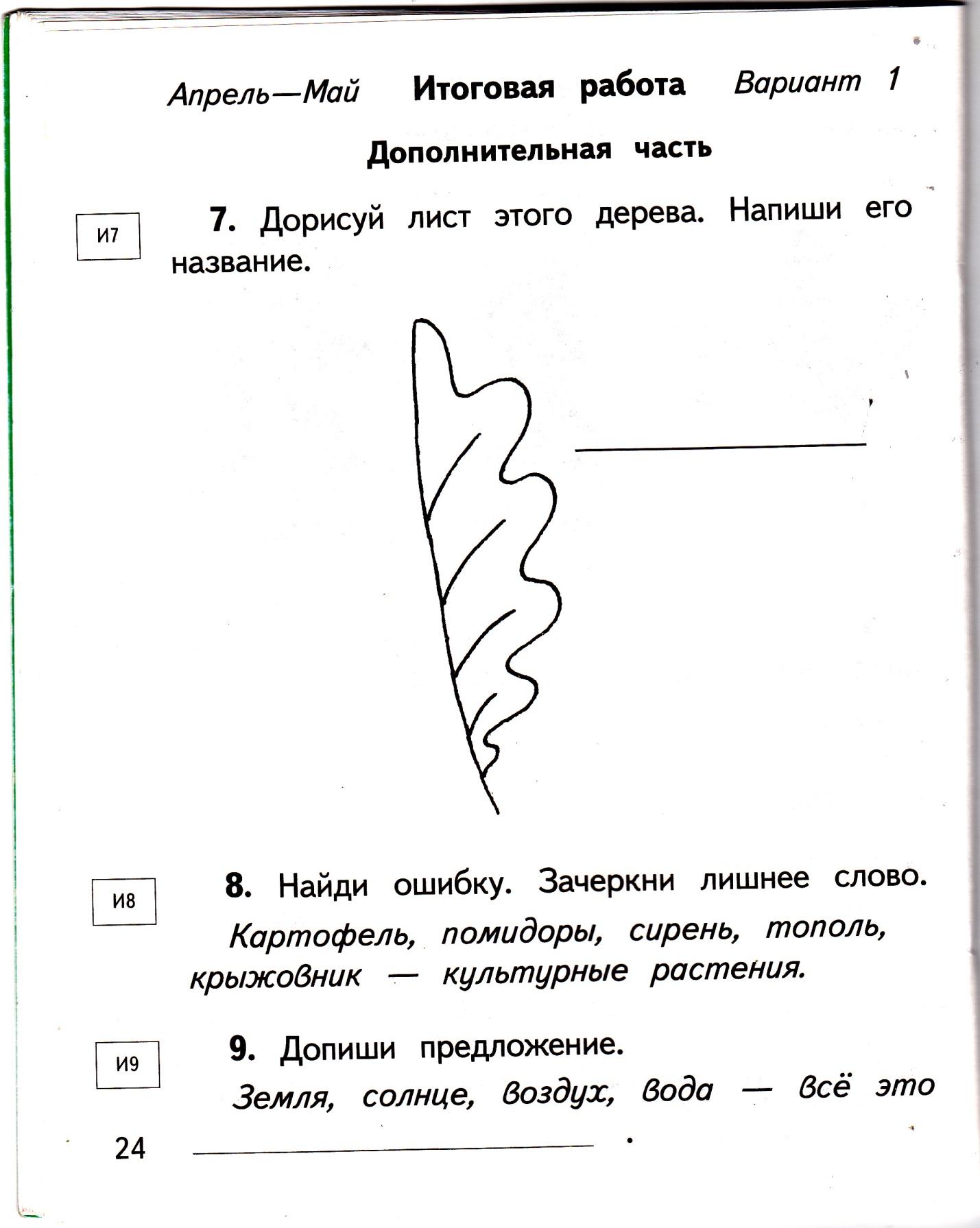 C:\Users\МБОУ СОШ № 4\Desktop\для Жуковой С.Н\IMG_0034.jpg