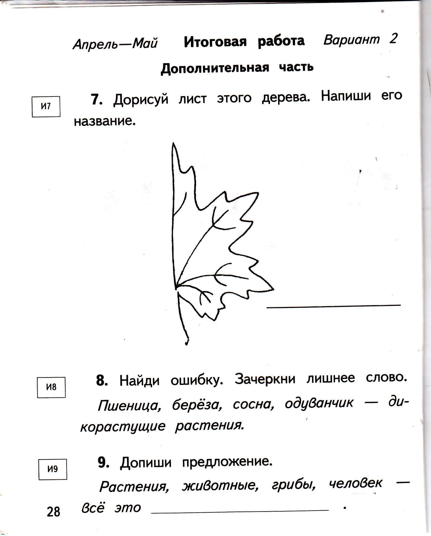 C:\Users\МБОУ СОШ № 4\Desktop\для Жуковой С.Н\IMG_0038.jpg